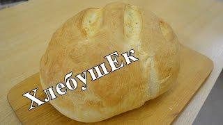 Домашний хлеб в духовке.