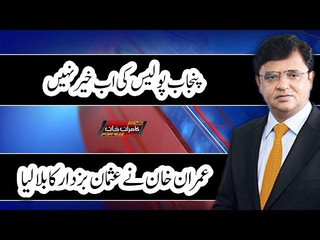 Ab Agai Punjab Police Ki Bari | Dunya Kamran Khan Ke Sath | Dunya News