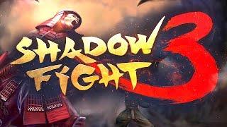 Бой с тенью 3 - Shadow Fight 3 Обзор игры на андроид - Скачать?