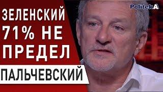 ПАЛЬЧЕВСКИЙ: Посадим всех до зимы - Зеленский, Коломойский, Богдан