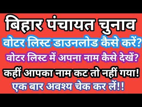 वोटर लिस्ट डाउनलोड कैसे करें   बिहार पंचायत चुनाव 2021   Bihar Panchayat Election New Voter List  