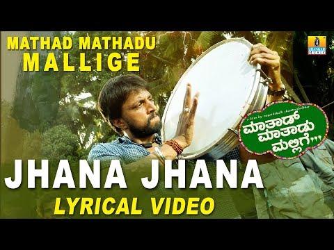 Jhana Jhana Lyrical Video Song - Mathad Mathadu Mallige | Vishnuvardhan, Suhasini, Sudeep