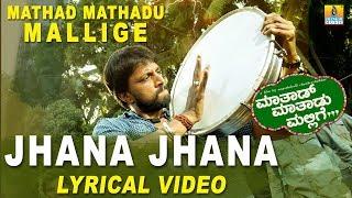 jhana-jhana-al-song---mathad-mathadu-mallige-vishnuvardhan-suhasini-sudeep