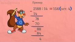 Деление с двуцифрено число - Математика 4 клас | academico