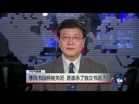 VOA连线慕容雪村: 季风书园将被关闭 是谁杀了独立书店?