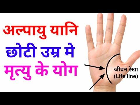 हस्तरेखा अल्पायु यानि छोटी उम्र मे मृत्यु के योग ! Palmistry reading ! Hastrekha gyan in hindi