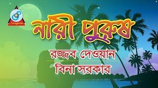 Nari Purush | নারী পুরুষ | Rajjob Dewan, Bina Sarkar | Pala Gaan | Sangeeta