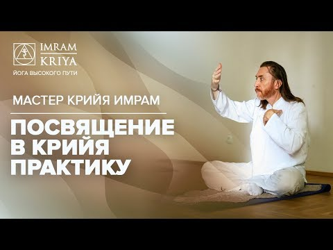Посвящение в практику Крийя Йоги