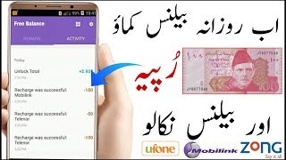 How Get Free Earn Balance Daily Rs. 500 Rupes || Enjoy New app 2019
