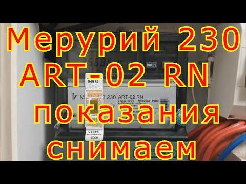 Как снимать показания счетчика электроэнергии меркурий 230