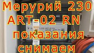 Меркурий 230 ART-02 қалай ататын көрсеткіштері.