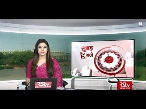 Hindi News Bulletin   हिंदी समाचार बुलेटिन – June 12, 2019 (9 am)