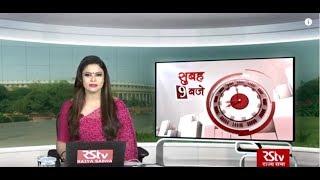 Hindi News Bulletin | हिंदी समाचार बुलेटिन – June 12, 2019 (9 am)