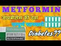 Metformin tablet,  Metformin hydrochloride tablet uses ,side effects LEARN ABOUT MEDICINE