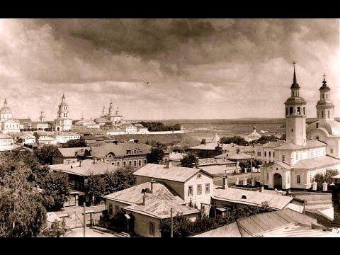 Вятка / Vyatka in 1880-1892 - YouTube