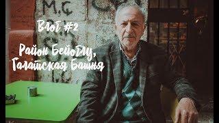 Район Бейоглу, Галатская башня и многое другое, Стамбул 2018. Влог #2 | ЕХАТЬ ИЛИ НЕ ЕХАТЬ?