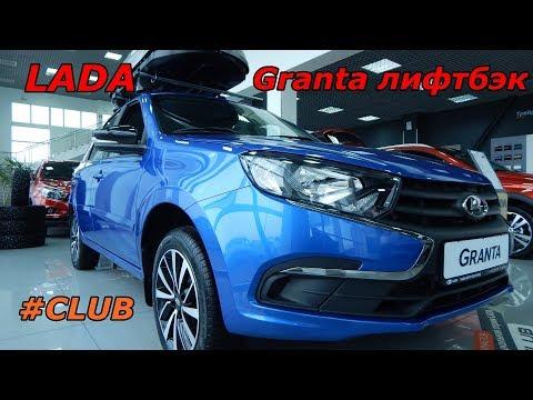 LADA Granta лифтбэк #CLUB с офигенным допом  в синем цвете