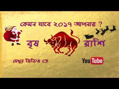 Vrishabh Rashifal 2017 Taurus Horoscope 2017  বৃষ  রাশিফল ২০১৭