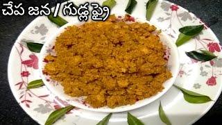 చప గడల ఫర   Fish Janaeggs  fry recipe in Telugu by Bhagyamma foods