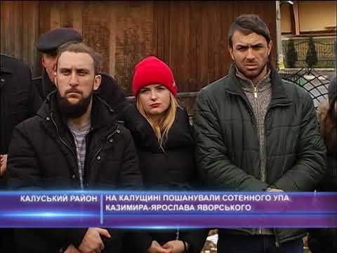 На Калущині пошанували сотенного УПА Казимира-Ярослава Яворського