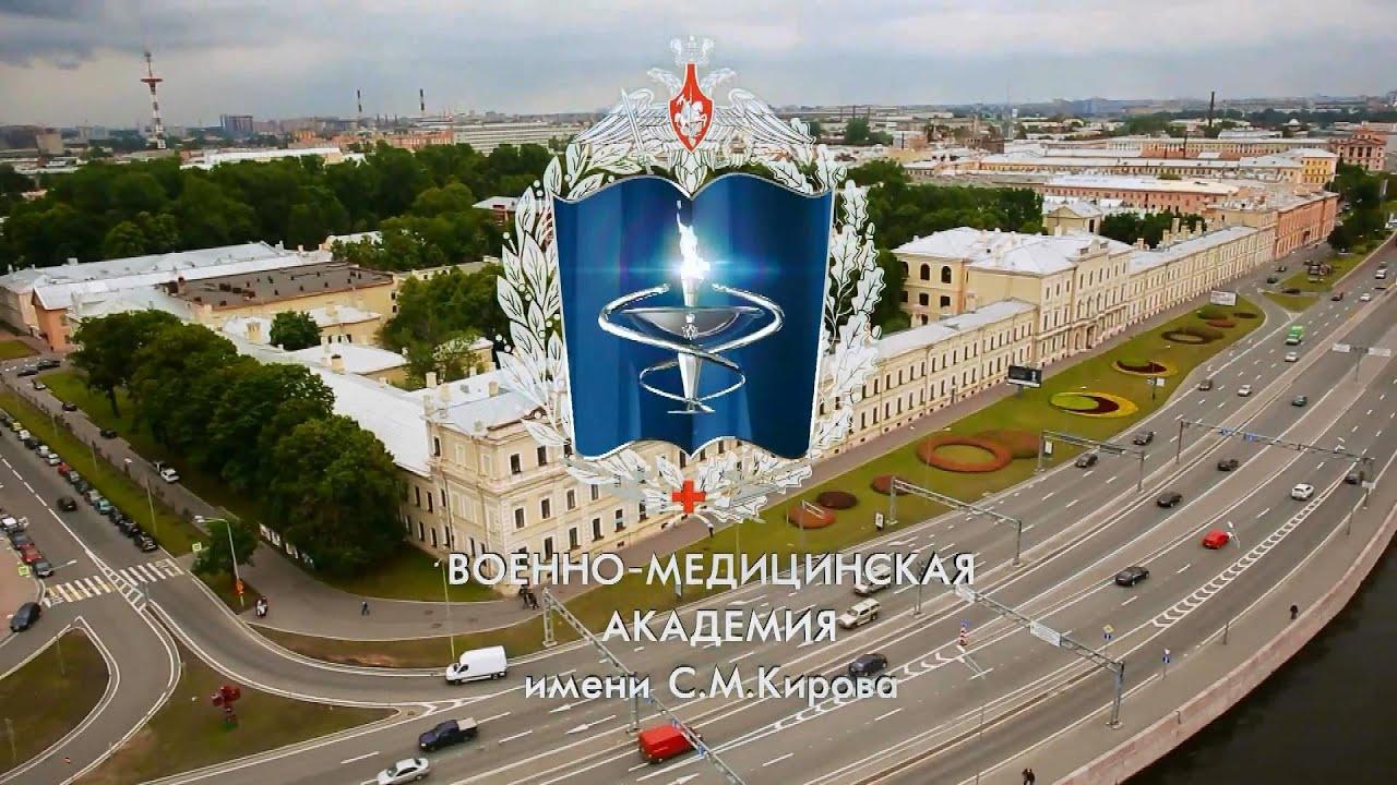 Врачи военно-медицинская академия санкт-петербург справка 0 79 медицинская скачать казахстана
