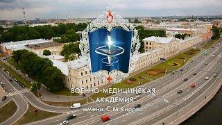 Есть такая профессия — военный врач: Военно-медицинская академия им. С.М.Кирова