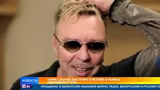 Гарик Сукачев дал концерт в Москве в рамках юбилейного тура
