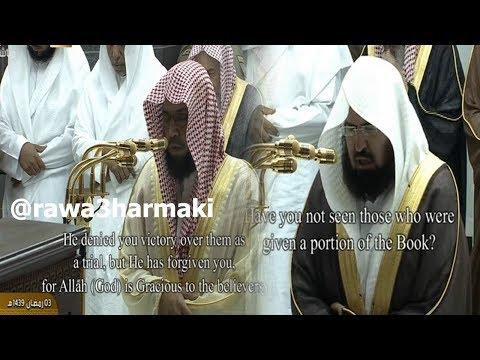 صلاة التراويح من الحرم المكي ليلة 4 رمضان 1439 للشيخ خالد الغامدي وعبدالرحمن السديس كاملة مع الدعاء