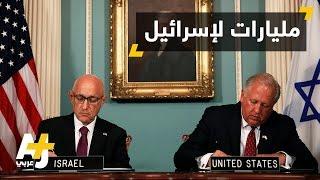 38 مليار دولار مساعدات عسكرية من الولايات المتحدة لإسرائيل