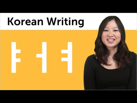 Korean Alphabet - Learn to Read and Write Korean #2 - Hangul Basic Vowels 2 ㅑ, ㅓ, ㅕ