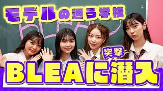 【潜入】POPモデルが通っている高校にいきなり潜入取材!【Popteen】