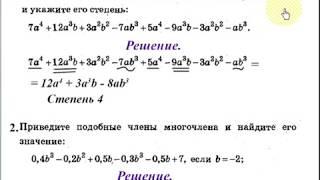 #47 Урок 8. Многочлены. Степень и стандартный вид многочлена. Алгебра 7 класс.