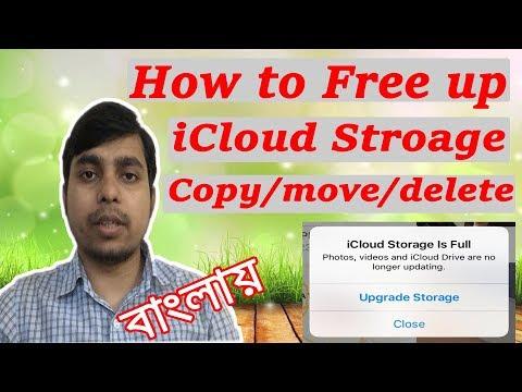 ICloud Storage Full   ICloud এ  রাখা ফাইল,ছবি,ভিডিও ডিলিট করবেন যেভাবে  (Bangla)    Itech Mamun