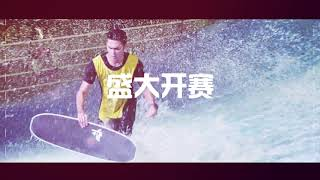 2nd Annual China Flowboard Open at Wavorhouse ; Teenager Division Epic 02