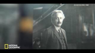 ナショジオ初のドラマシリーズ「ジーニアス」 天才科学者アインシュタイ...