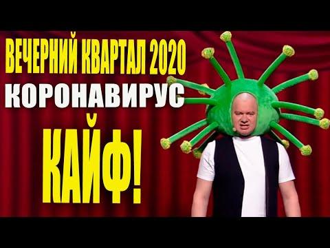 Полный выпуск Последнего Нового Вечернего Квартала 2020 - лучшие Приколы и Шутки смеялись все!