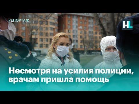 Несмотря на усилия полиции, врачам пришла помощь