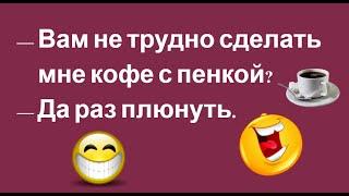 Анекдоты Подборка анекдотов Выпуск 21