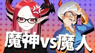 【アキネイター】魔神vs魔人