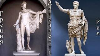 #Искусство. Античность