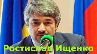 Ростислав Ищенко Путин засудит Украину в Гааге, Россия имеет весомые факты