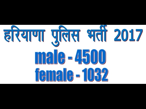 Job News # 3  Haryana Police Bharti 2017   Constable General Duty 5500    job search end here