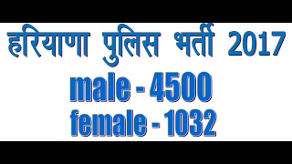 haryana police bharti 2017 constable general duty 5500 post application form online