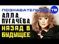 Алла Пугачёва - назад в будущее (Познавательное ТВ, Елена Гоголь)
