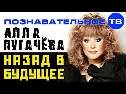 Картинки по запросу Алла Пугачёва - назад в будущее (Познавательное ТВ, Елена Гоголь)
