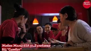 Обучение официантов в кафе Lanzhou АЛМАТЫ