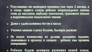 Система В.И.Жохова