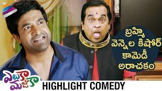Video Brahmanandam & Vennela Kishore Funny Comedy | Eluka Majaka Movie | Telugu FilmNagar download MP3, 3GP, MP4, WEBM, AVI, FLV Juni 2018