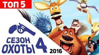 5 фактов о мультфильме Сезон охоты 4: Байки из леса (2016)