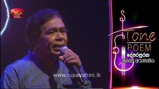 Nelum Vile Kalum Pera @ Tone Poem with Chandra Kumara Kandanarachchi